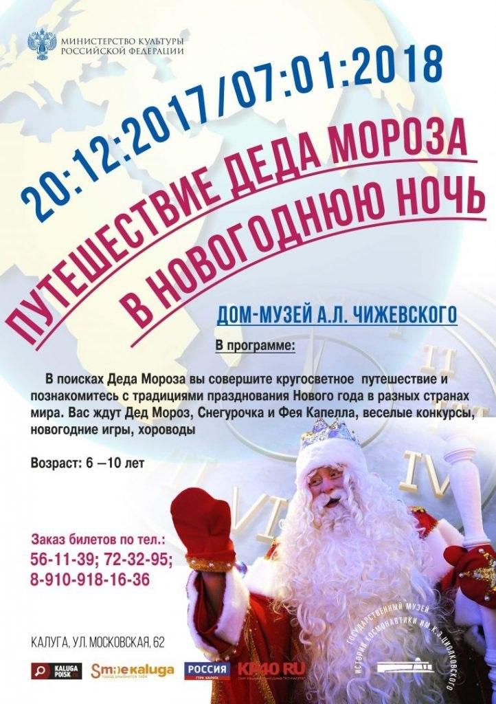 Новый год в Доме-музее А.Л. Чижевского