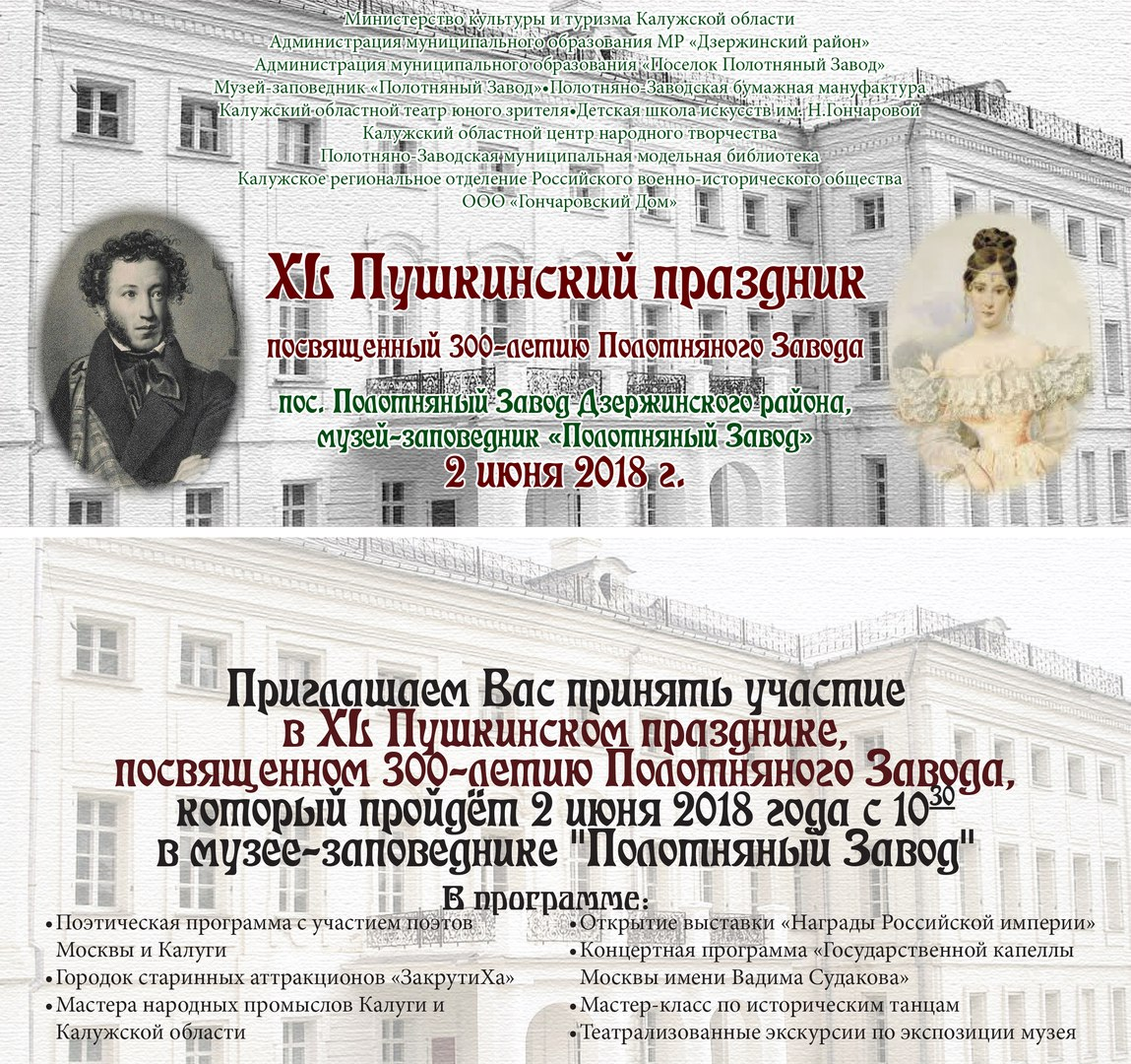 Юбилейный Пушкинский праздник