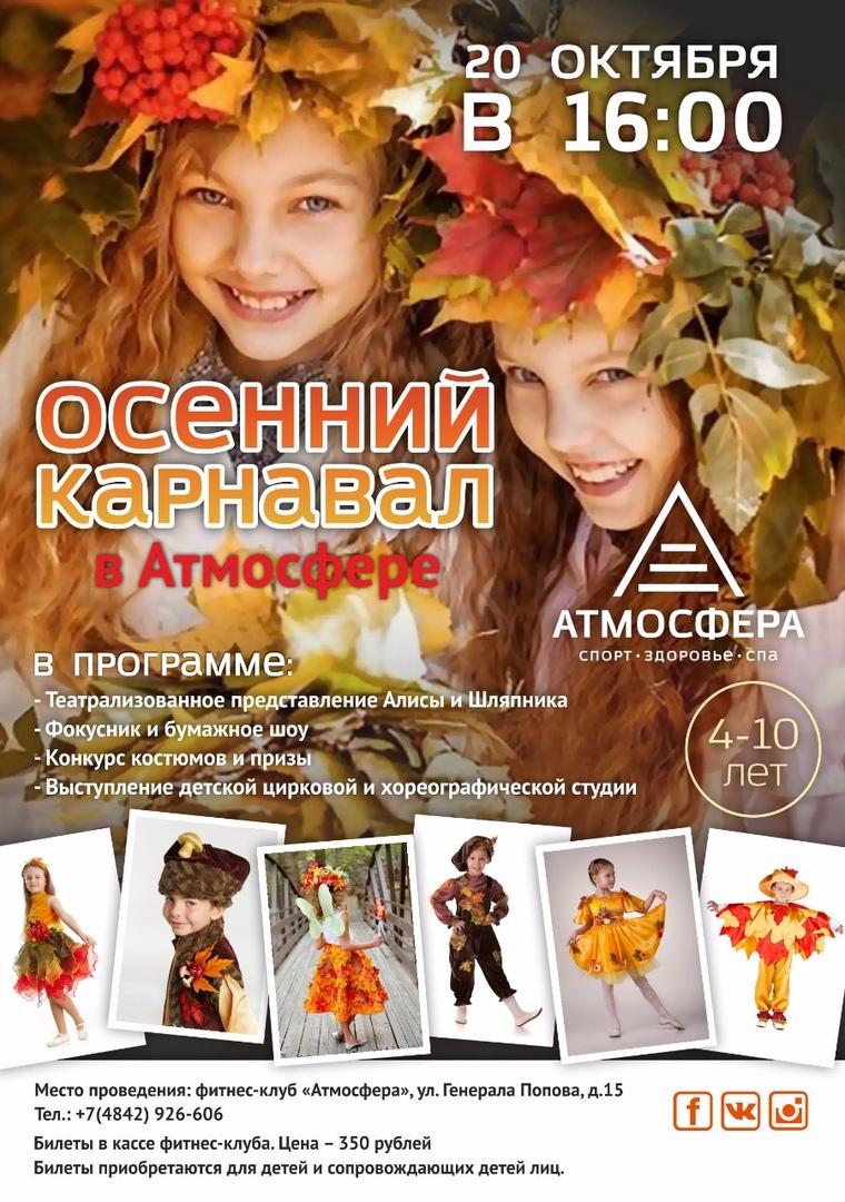 Карнавал костюмов - детский праздник осени. Атмосфера