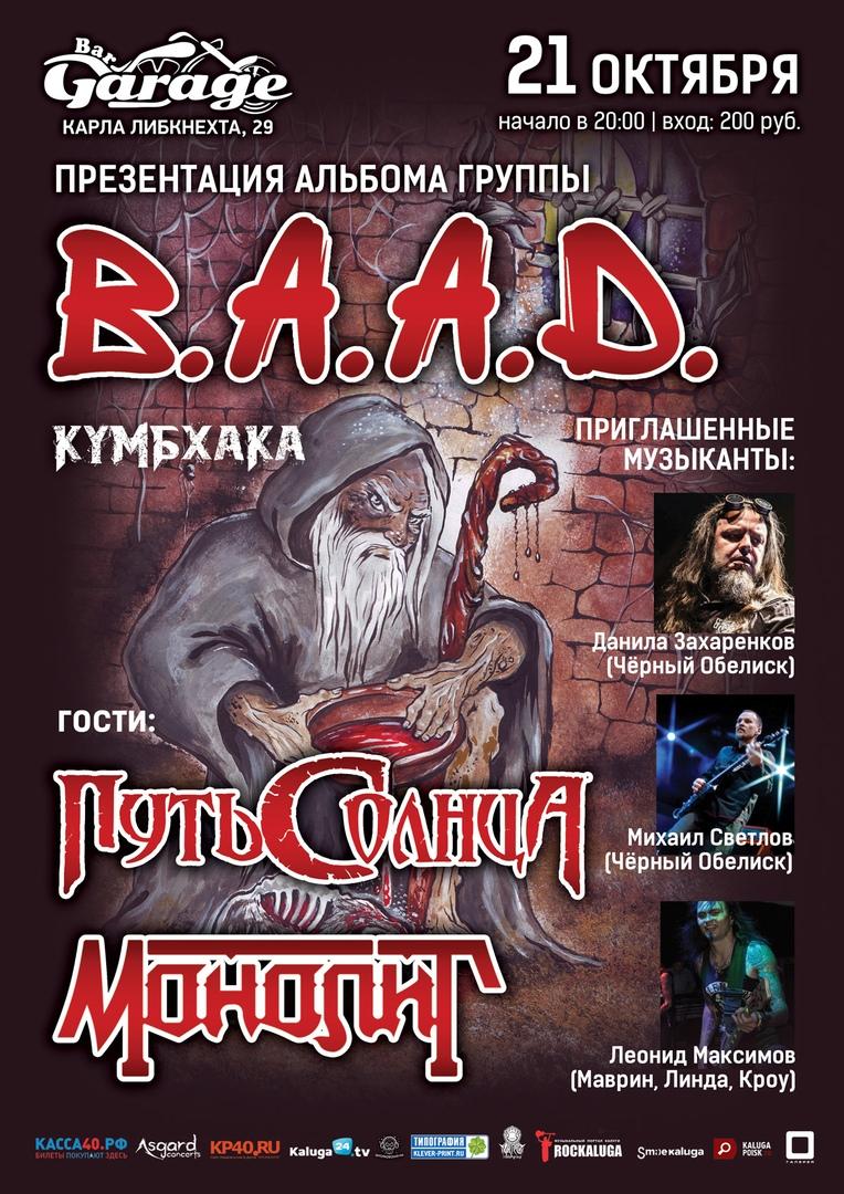 Группа B.A.A.D. Бар Garage