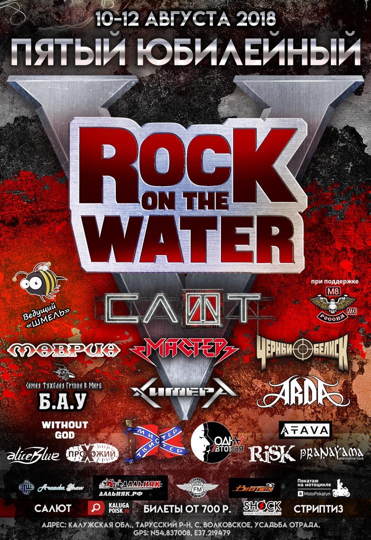 Фестиваль ROCK ON THE WATER 2018