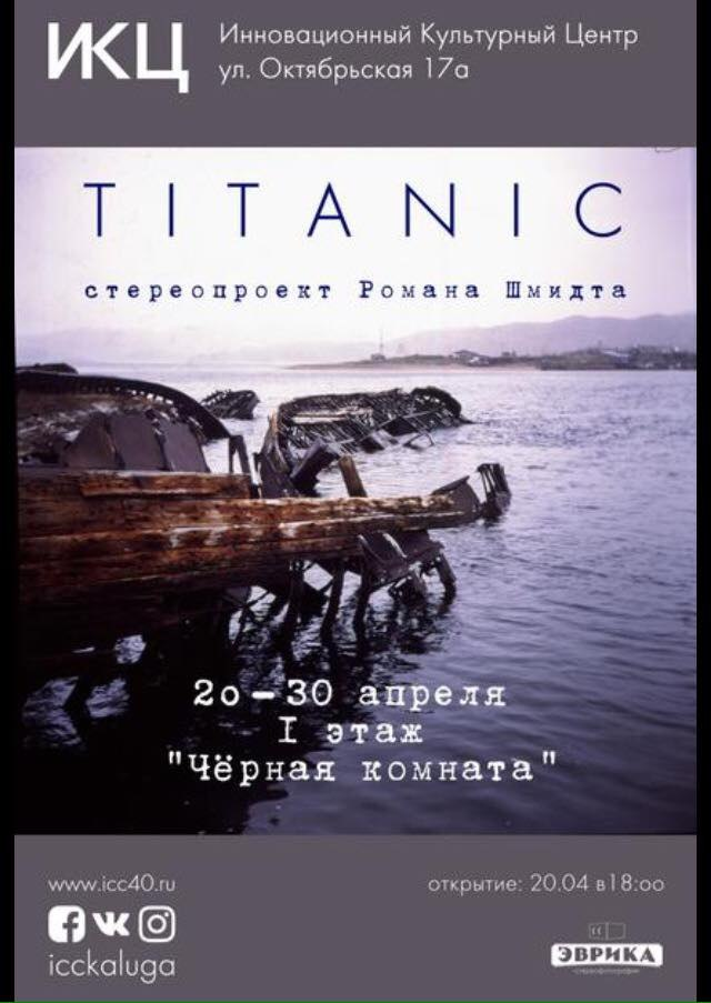 Открытие выставки «Стереопроект Романа Шмидта Titanic»