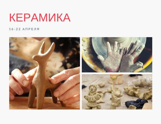 Мастерская Керамики. ИКЦ