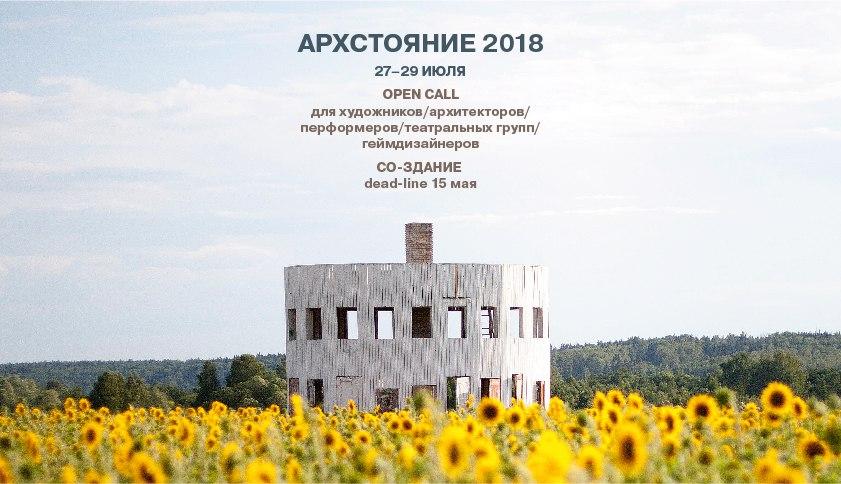 Архстояние-2018: «Со-здание»