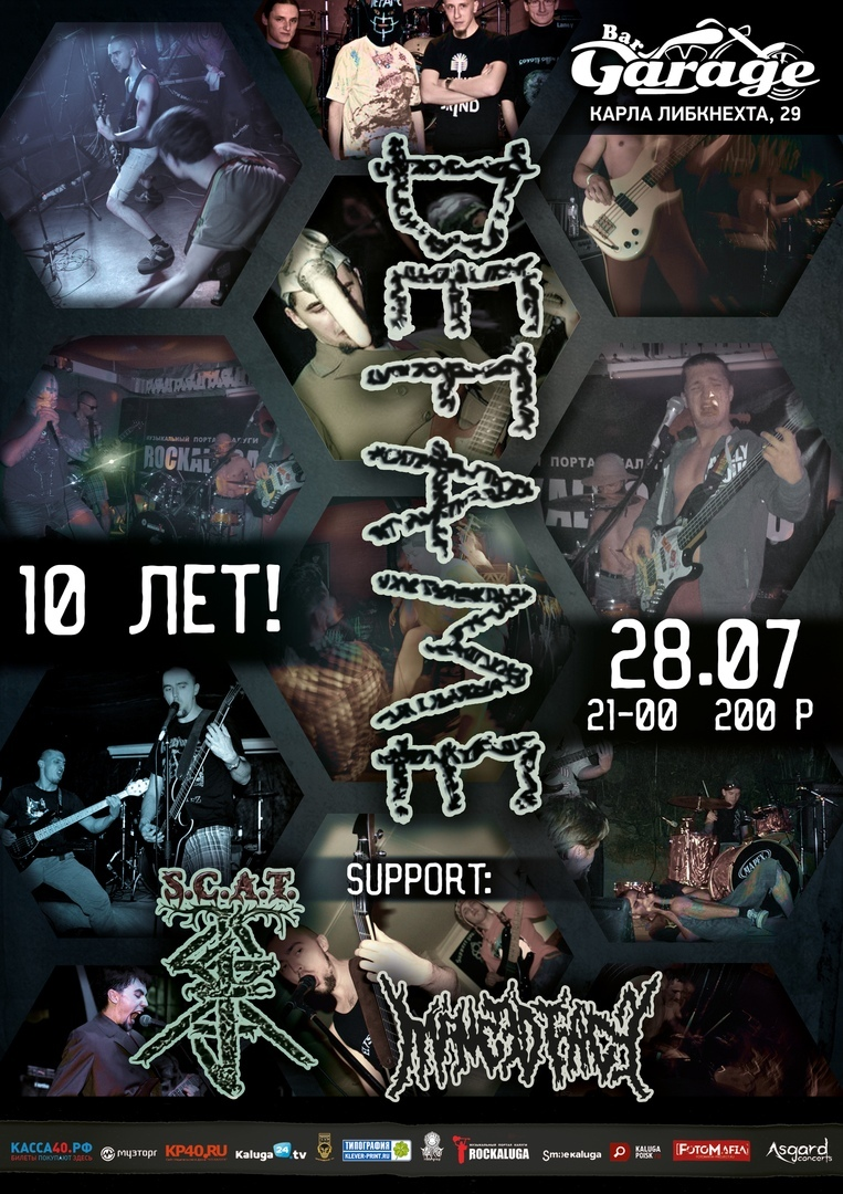 Юбилейный концерт «D.E.F.A.M.E.». Garage Bar