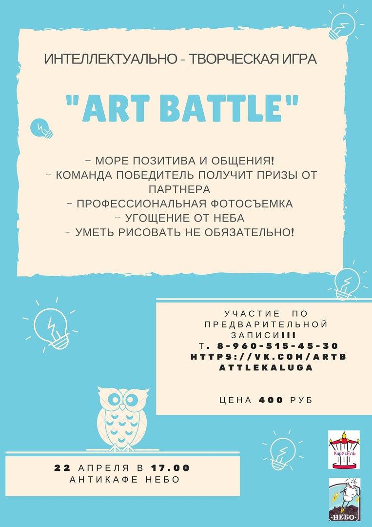 Творческая игра «ART battle». Небо