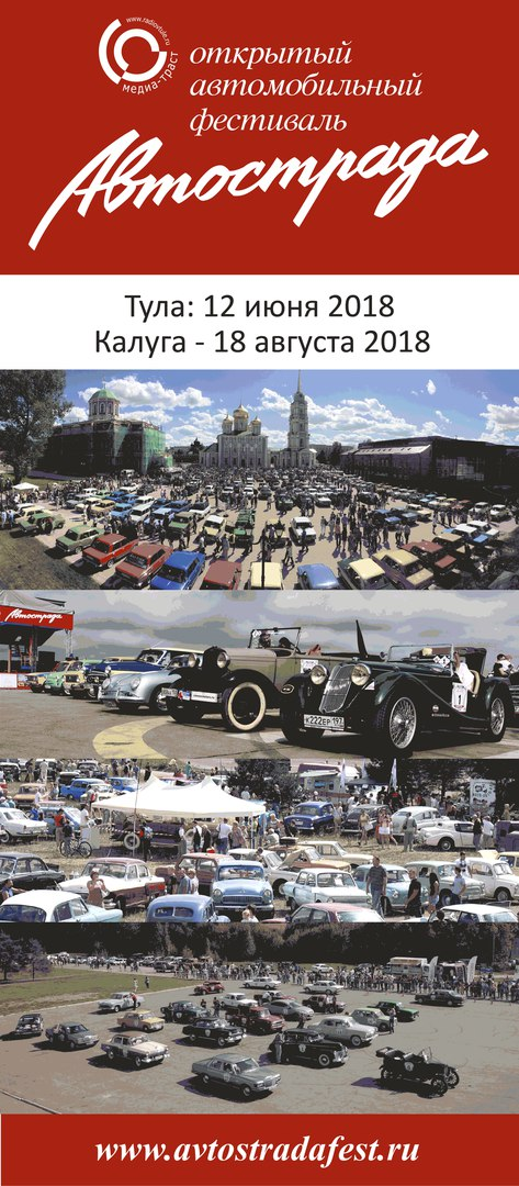 Открытый автомобильный фестиваль «АВТОСТРАДА»