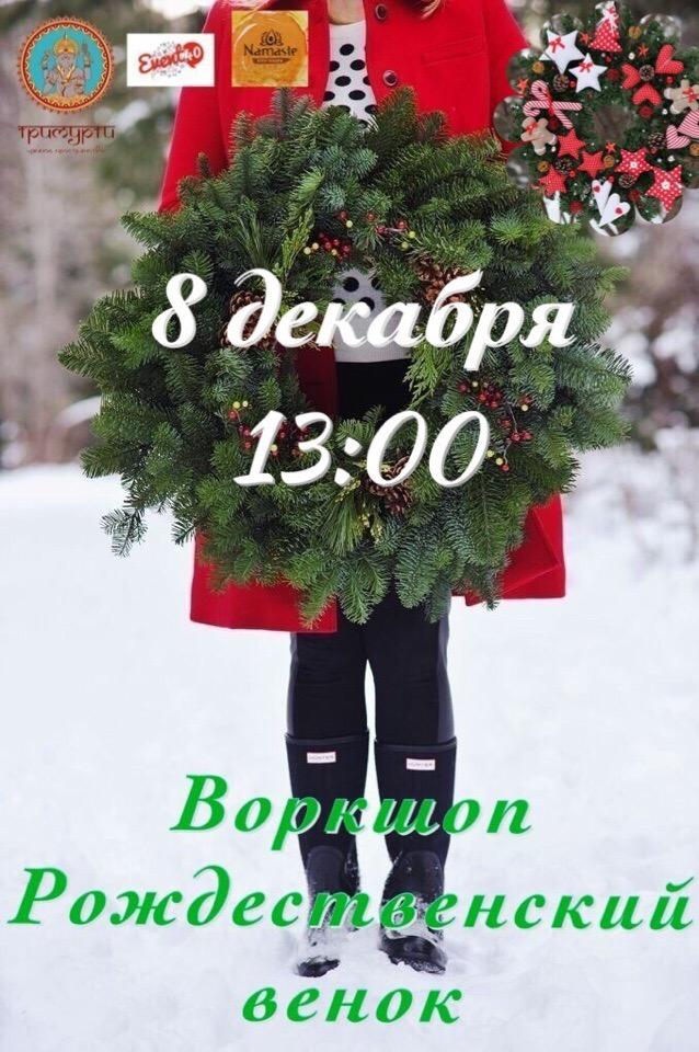 Воркшоп «Рождественский венок»