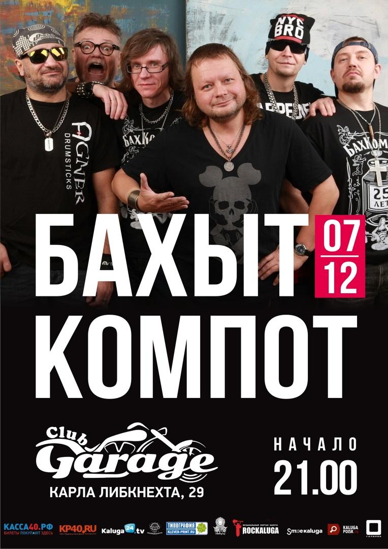 Группа «БАХЫТ-КОМПОТ». Bar Garage
