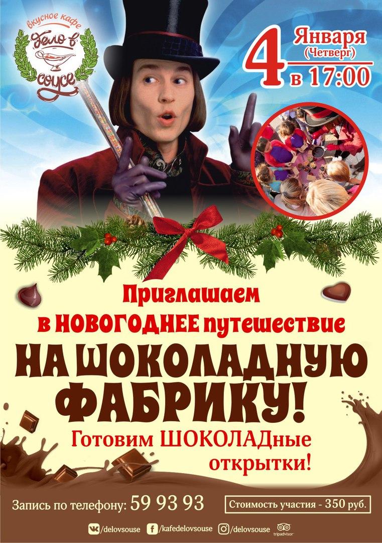 Новогоднее путешествие на Шоколадную фабрику