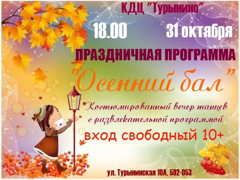«Осенний бал». КДЦ «Турынино»