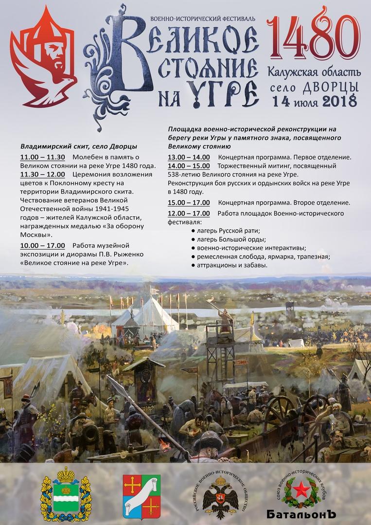 Фестиваль «Великое Стояние на реке Угре»