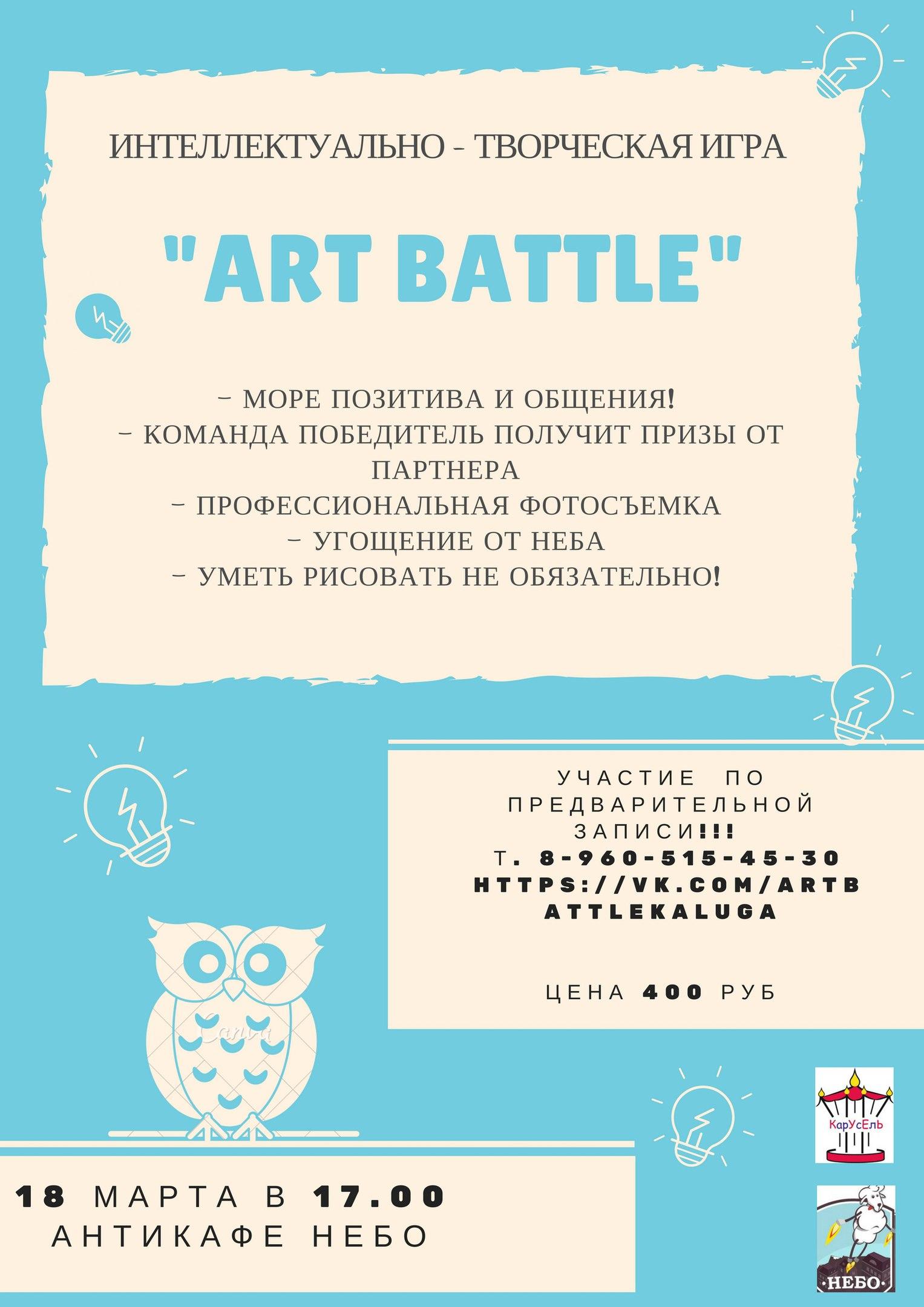 "Игра ""ART battle"""