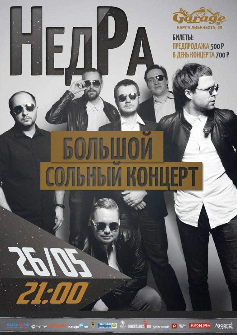 Группа «НедРа». Garage Bar