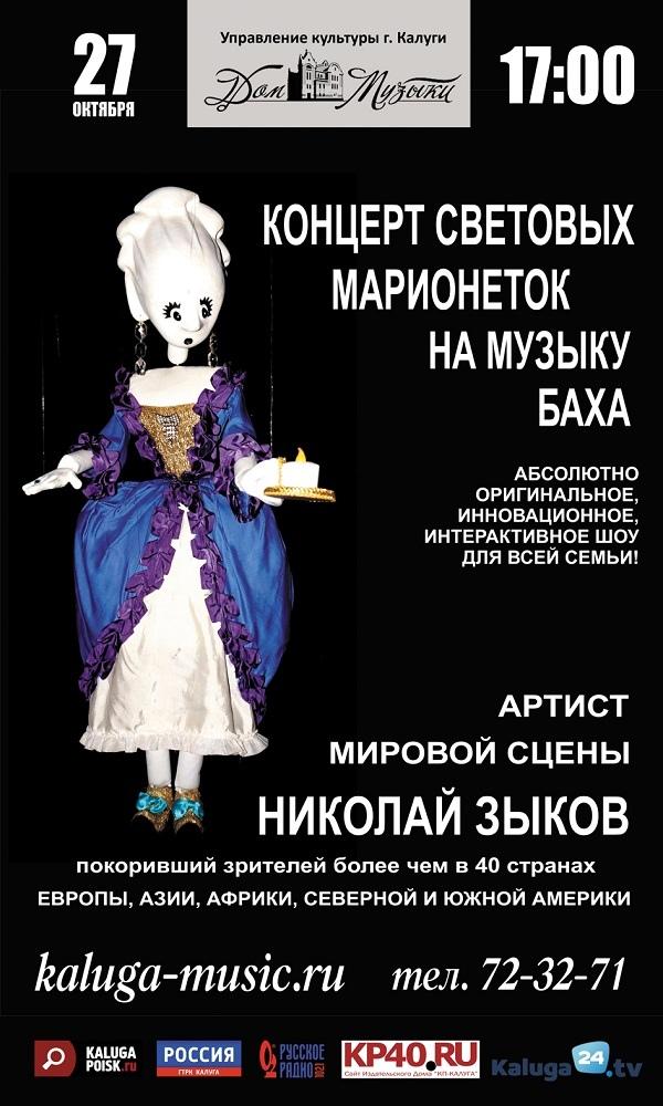 Шоу световых кукол Николая Зыкова. Дом музыки