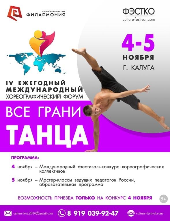 IV Ежегодный Международный хореографический форум