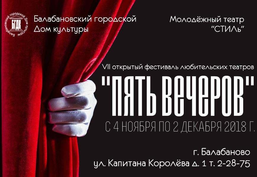 """Фестиваль любительских театров """"ПЯТЬ ВЕЧЕРОВ"""""""