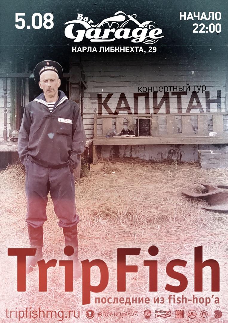 Группа TripFish. Bar Garage