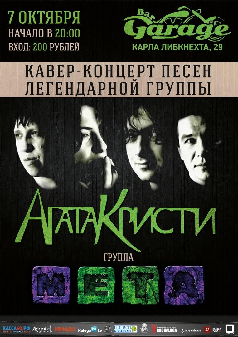 Агата Кристи. Кавер-концерт