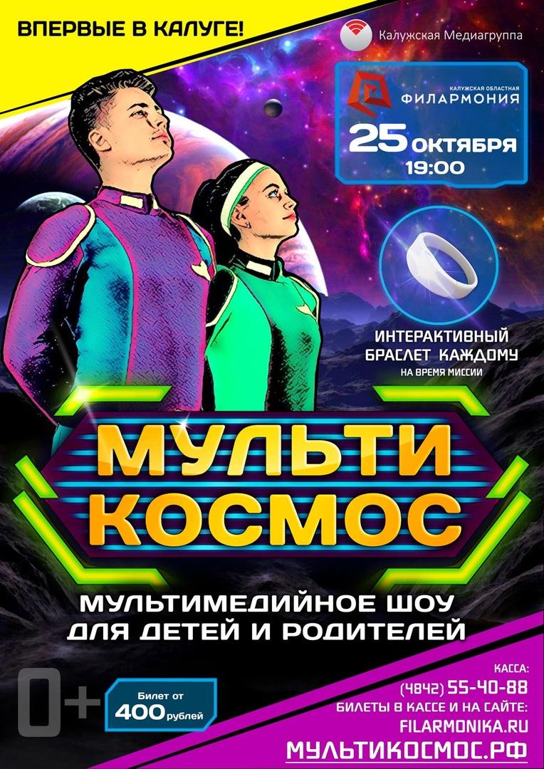Мультимедийное шоу «МультиКосмос». Концертный зал