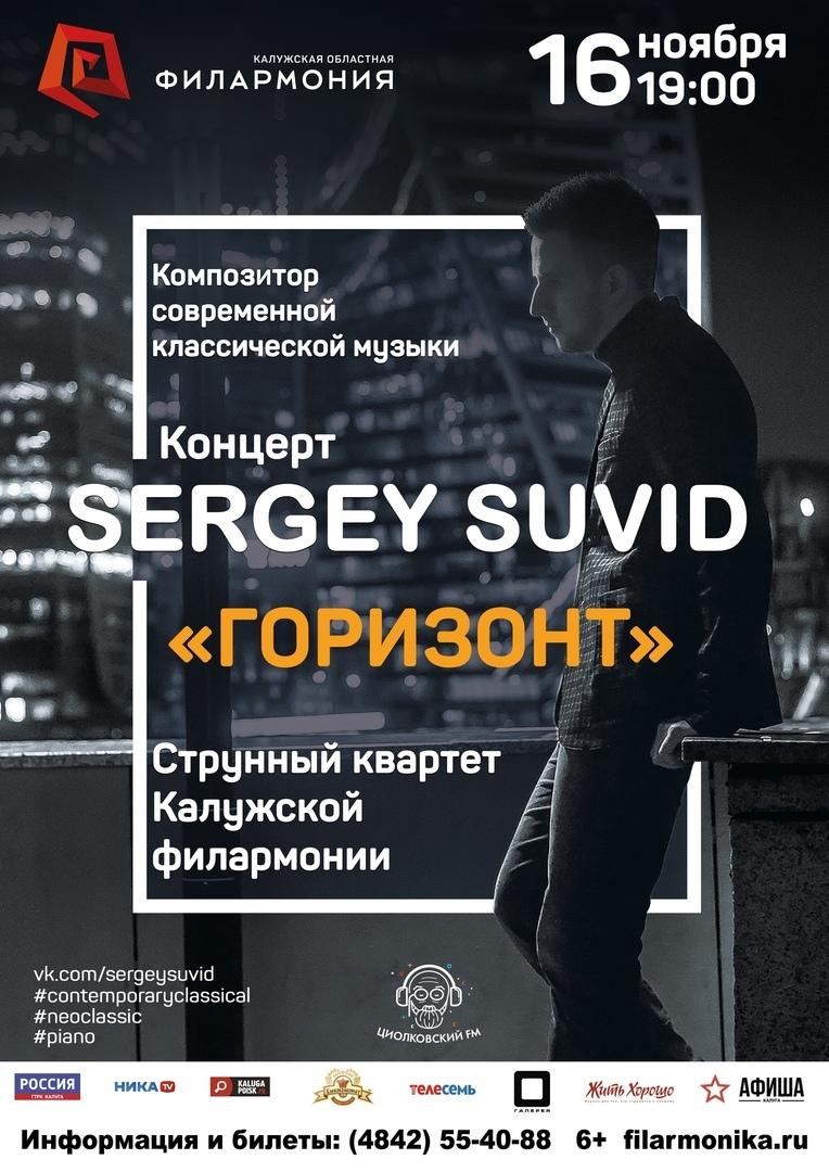 Сергей Сувид и струнный квартет Калужской филармонии