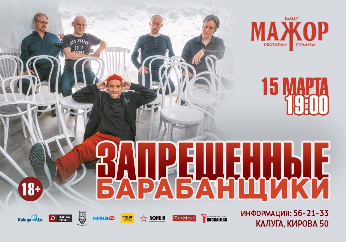 Концерт группы Запрещенные барабанщики